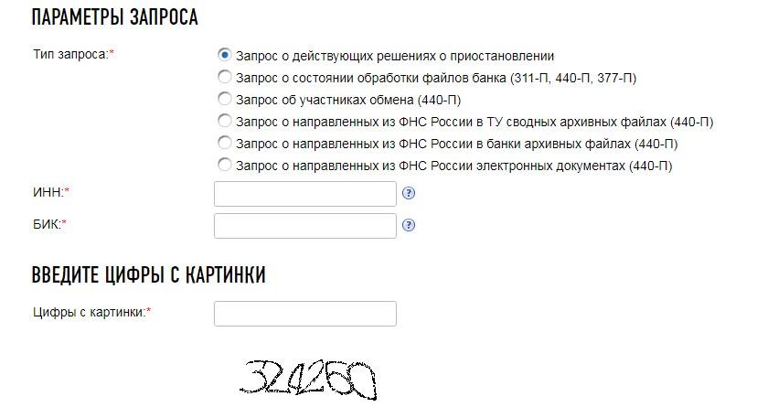 Проверка на сайте налоговой