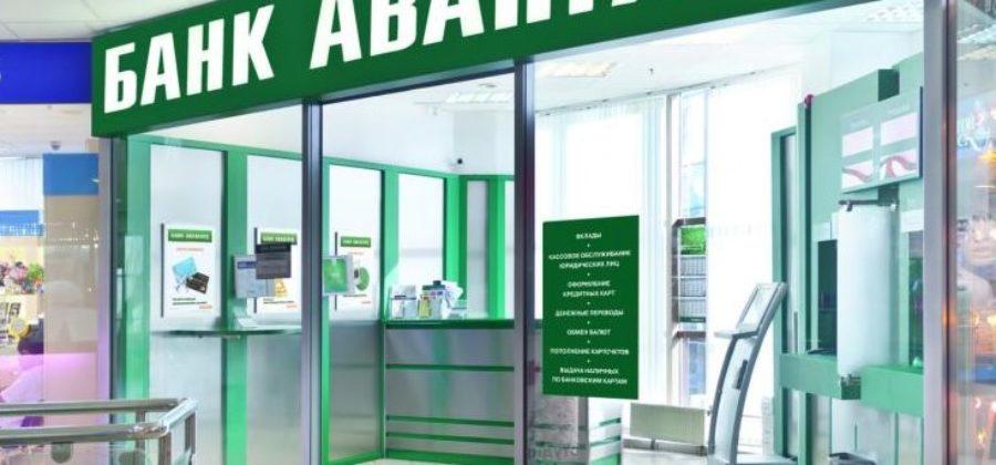 Как открыть расчетный счет в Авангард банке: обзор РКО + тарифы для ООО и ИП