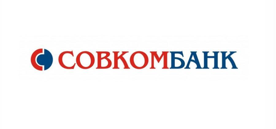 Совкомбанк :банковская гарантия по 44 ФЗ, как получить, проверить+тарифы
