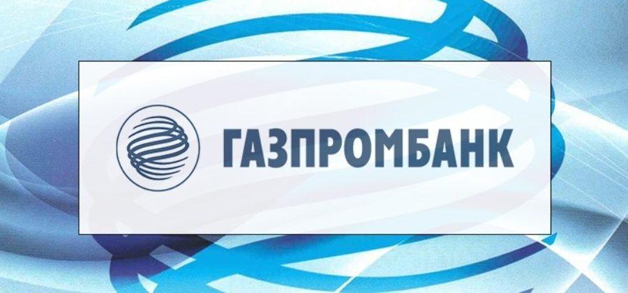 Как получить банковскую гарантию в Газпромбанке: условия и тарифы