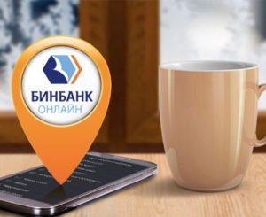 Интернет-банк Бинбанк online 2.0: обзор системы ДБО