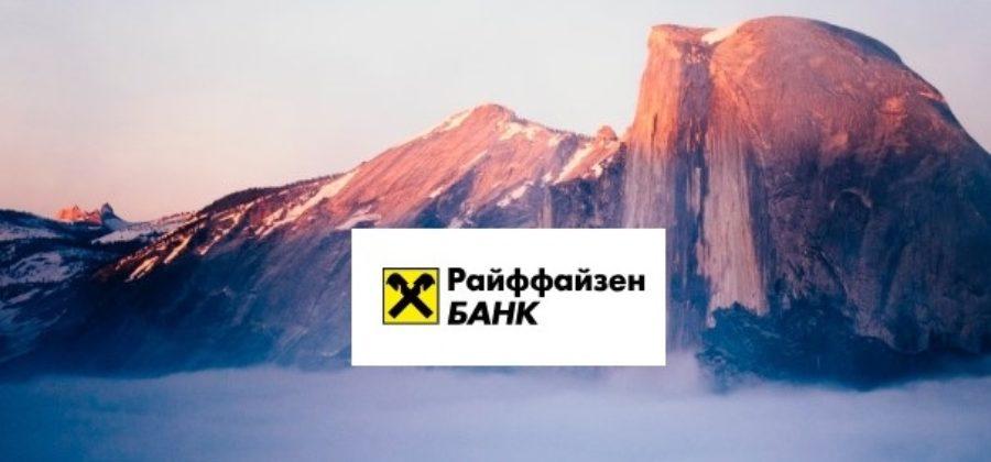 Райффазен Эльбрус: инструкция по функционалу клиент банка