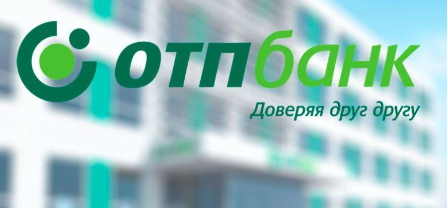 Расчетный счет в ОТП Банке: тарифы на РКО для ИП и ООО + отзывы клиентов