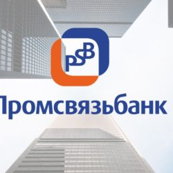Как открыть спецсчет для торгов в Промсвязьбанке?