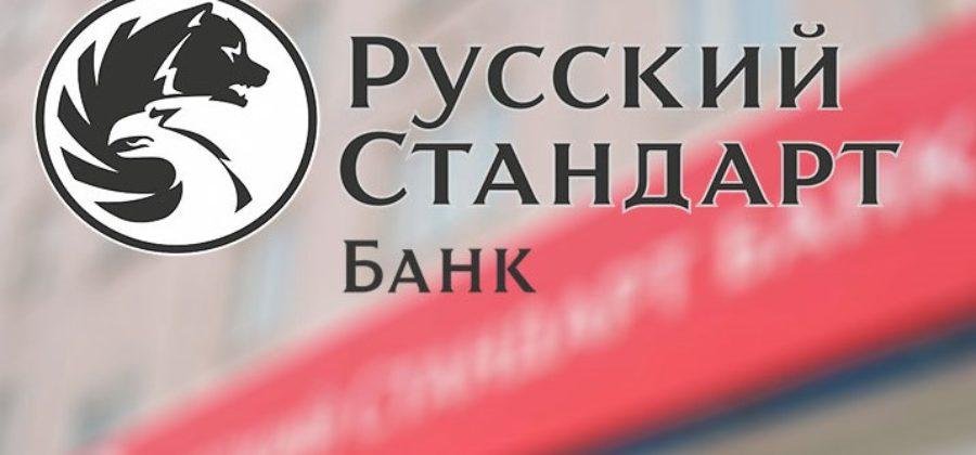 Открытие расчетного счета в банке Русский Стандарт: тарифы на РКО