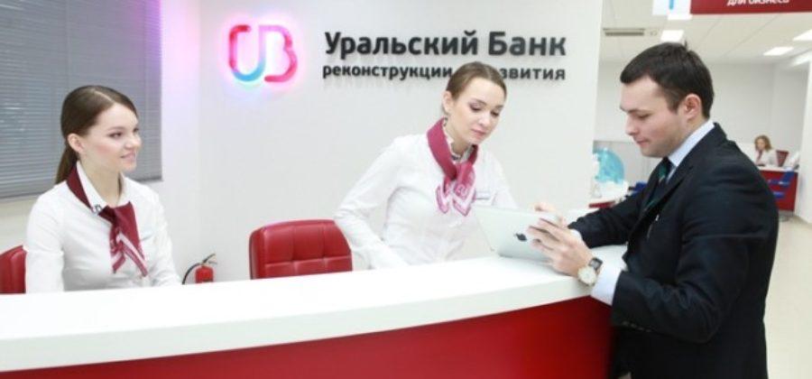Расчётный счёт в УБРиР для ИП/ООО: тарифы РКО, отзывы, открытие РС