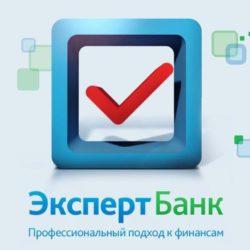 Расчетный счет в Эксперт банке: тарифы на РКО, стоимость обслуживания и отзывы