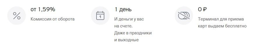 Услуга мобильный эквайринг тинькофф