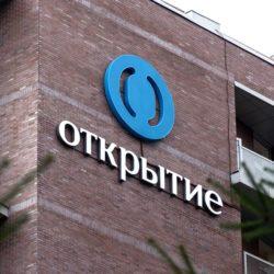 Тарифы РКО банка Открытие для юридических лиц: как открыть расчетный счет