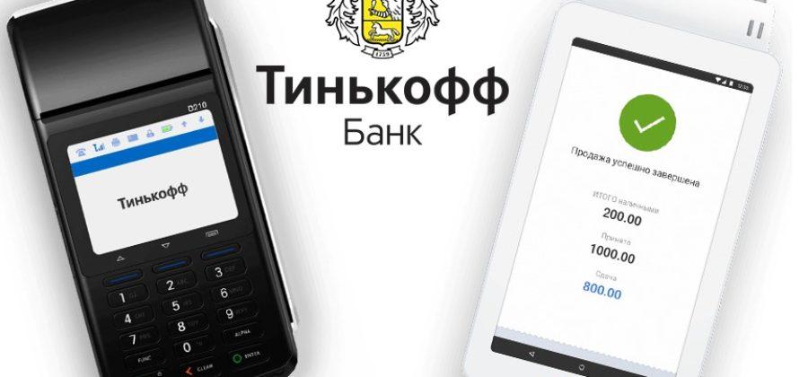 Как подключить мобильный эквайринг в Тинькофф банке: инструкция