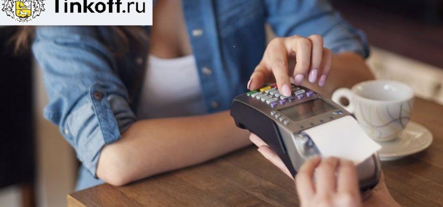 Обзор услуги торгового эквайринга в Тинькофф банке: отзывы клиентов, преимущества использования