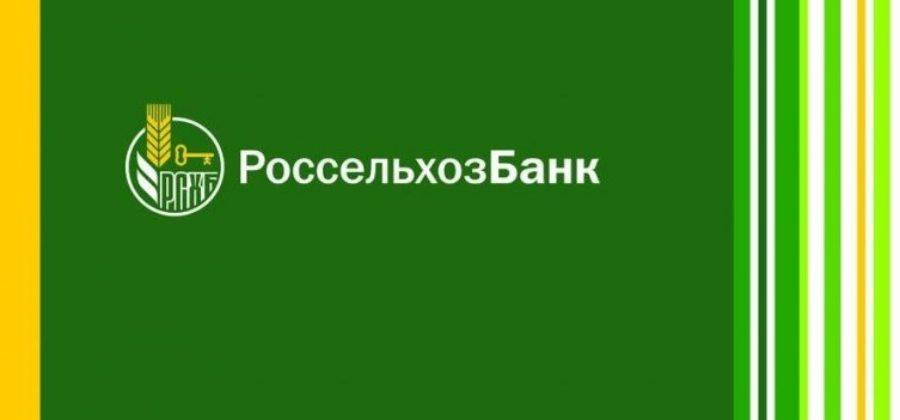 Открытие спецсчета в Россельхозбанке: инструкция и тарифы