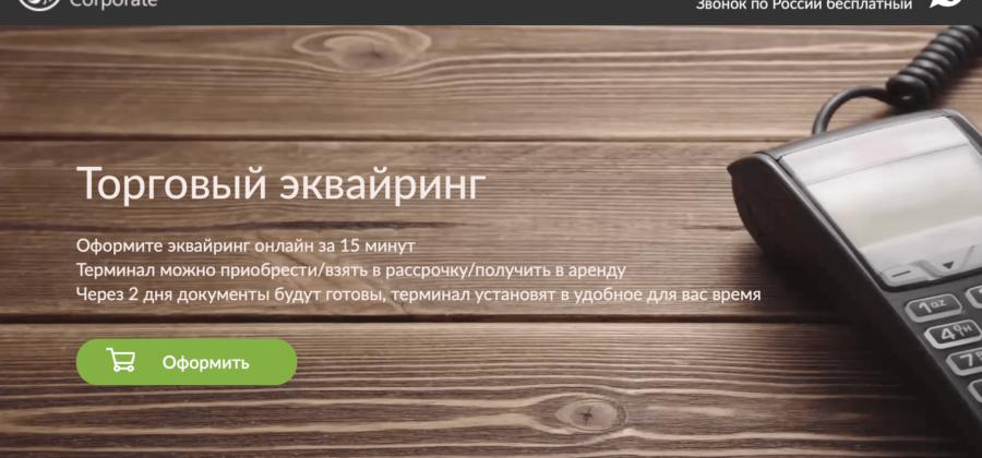 Как подключить эквайринг в Русском стандарте: подробная инструкция