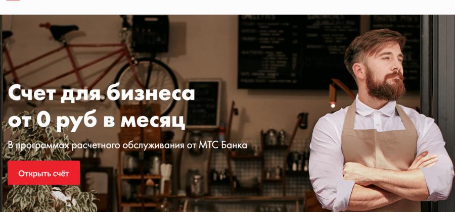 МТС Банк: условия открытия и тарифы на ведение расчетного счета для ООО и ИП