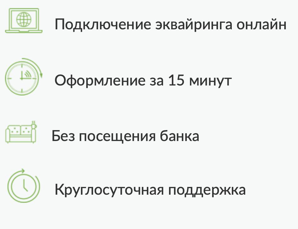 Преимущества выбора эквайринга в русском стандарте