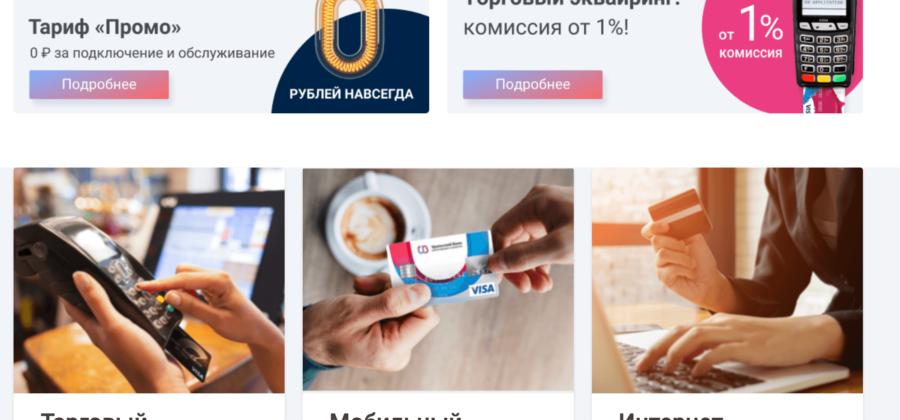 Как подключить эквайринг в УБРИР банке: инструкция для ООО и ИП