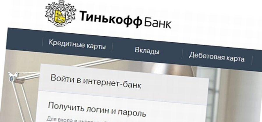 Как с помощью «Тинькофф Банка» увеличить свои продажи через интернет?