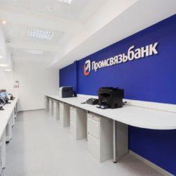 Открытие расчетного счета для ИП и ООО в Промсвязьбанке — что нужно знать?