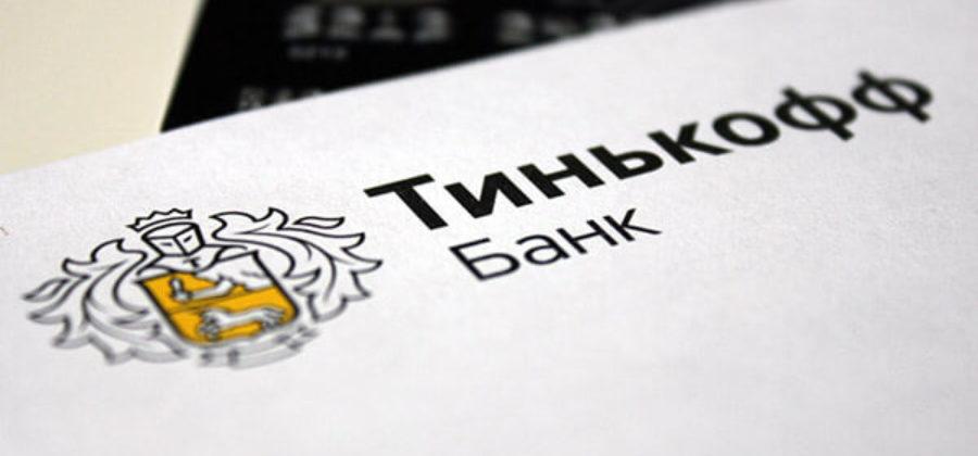 9 главных преимуществ «Тинькофф Банка» для бизнеса (для ИП и ООО)