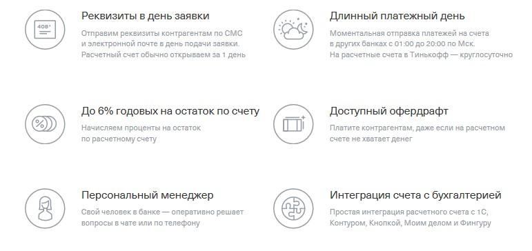 Плюсы РКО тинькофф